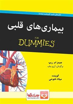 دانلود کتاب صوتی بیماریهای قلبی