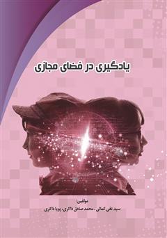 دانلود کتاب یادگیری در فضای مجازی (ارتقای سلامت اخلاقی فراگیران)
