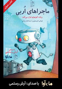 دانلود کتاب صوتی ماجراهای اربی: ربات کوچولو فرار میکند
