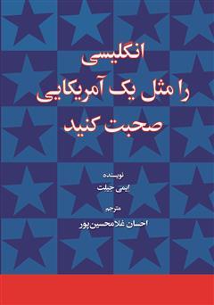 دانلود کتاب انگلیسی را مثل یک آمریکایی صحبت کنید