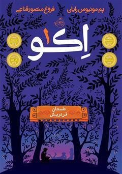 دانلود کتاب اکو 1: داستان فردریش