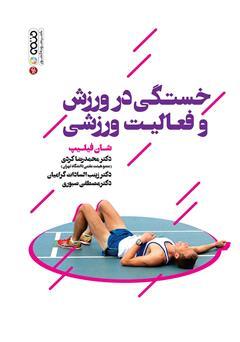 دانلود کتاب خستگی در ورزش و فعالیت ورزشی