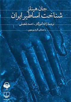 دانلود کتاب صوتی شناخت اساطیر ایران