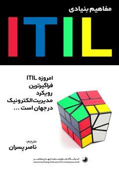 دانلود کتاب مفاهیم بنیادی ITIL: امروزه فراگیرترین رویکرد مدیریت الکترونیک در جهان است...