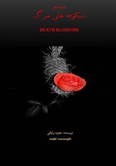 دانلود کتاب شکوفههای مرگ