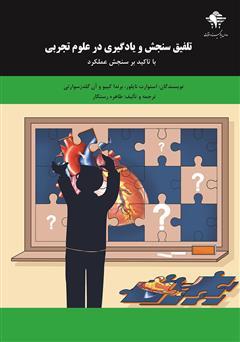 دانلود کتاب تلفیق سنجش و یادگیری در علوم تجربی با تاکید بر سنجش عملکرد