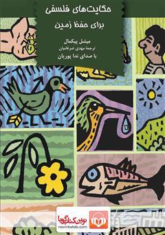 دانلود کتاب صوتی حکایتهای فلسفی برای حفظ زمین