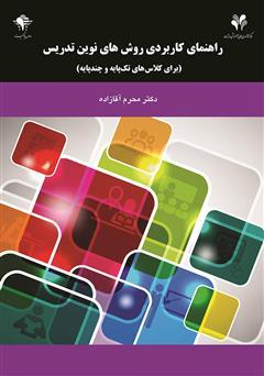 دانلود کتاب راهنمای کاربردی روشهای نوین تدریس (برای کلاسهای تک پایه و چند پایه)