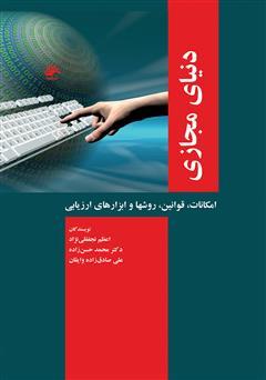 دانلود کتاب دنیای مجازی: امکانات، قوانین، روشها و ابزارهای ارزیابی
