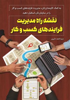 دانلود کتاب نقشه راه مدیریت فرایندهای کسب و کار