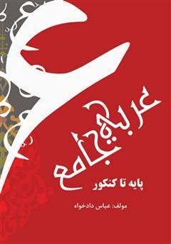 دانلود کتاب عربی جامع پایه تا کنکور
