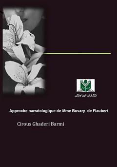 دانلود کتاب Approche narratologique de (Mme Bovary) de Flaubert (رویکرد روایی کتاب مادام بواری توسط فلوبر)