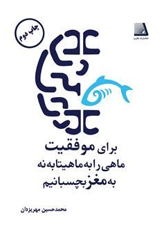 دانلود کتاب برای موفقیت: ماهی را به ماهیتابه نه به مغز بچسبانیم