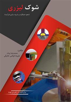 دانلود کتاب شوک لیزری: نحوه عملکرد و شبیه سازی فرایند
