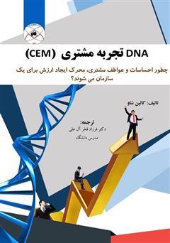 دانلود کتاب DNA تجربه مشتری (CEM)