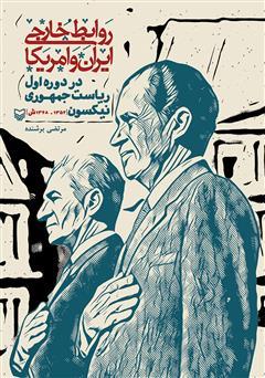 دانلود کتاب روابط خارجی ایران و آمریکا در دوره اول ریاست جمهوری نیکسون (1352 - 1348 ش)