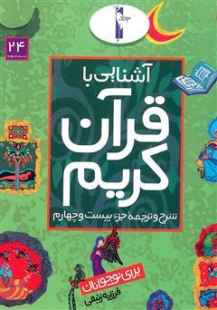 دانلود کتاب شرح و ترجمه جزء بیستم و چهارم - آشنایی با قرآن کریم برای نوجوانان