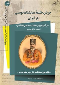 دانلود کتاب جریان طلیعه نمایشنامه نویسی در ایران - جلد اول