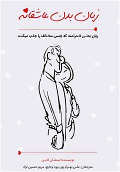 دانلود کتاب زبان بدن عاشقانه