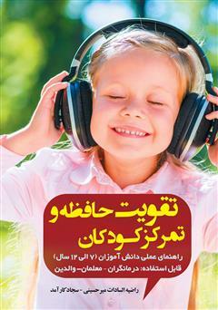 دانلود کتاب تقویت حافظه و تمرکز کودکان