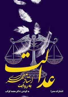 دانلود کتاب عدالت به روایت استاد مطهری