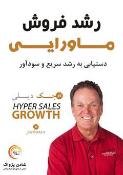 دانلود کتاب صوتی رشد فروش ماورایی