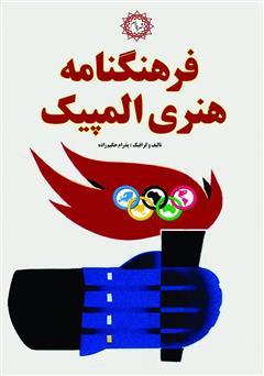 دانلود کتاب فرهنگنامه هنری المپیک