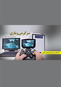 دانلود کتاب سرگرمی و بازی (در فضای مجازی)