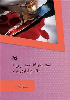 دانلود کتاب اشتباه در قتل عمد در رویه قانون گذاری ایران