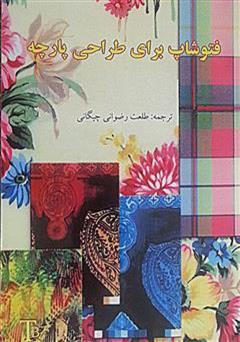 کتاب فتوشاپ برای طراحی پارچه