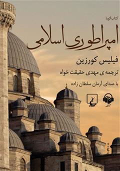 دانلود کتاب صوتی امپراتوری اسلامی