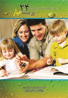 دانلود کتاب تربیت 24 عیار «اصول اساسی تربیت کودک برای والدین»