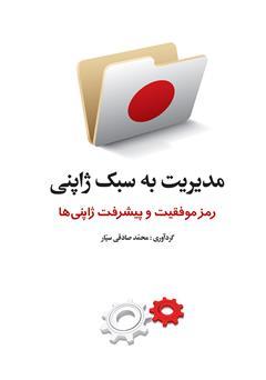 دانلود کتاب مدیریت به سبک ژاپنی: رمز موفقیت و پیشرفت ژاپنیها