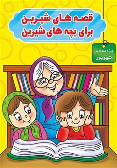 دانلود کتاب قصههای شیرین برای بچههای شیرین: ویژه متولدین شهریور