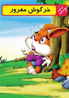 دانلود کتاب صوتی خرگوش مغرور