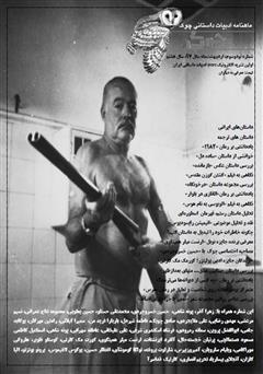 دانلود ماهنامه ادبیات داستانی چوک - شماره 93