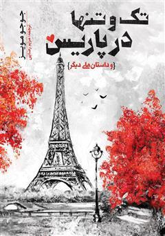 دانلود کتاب تک و تنها در پاریس و داستانهای دیگر