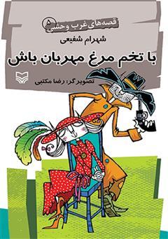 دانلود کتاب با تخم مرغ مهربان باش - قصههای غرب وحشی