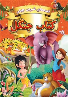 دانلود کتاب قصههای شیرین جهان: کتاب جنگل