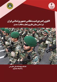 دانلود کتاب الگوی راهبردی امنیت نظامی جمهوری اسلامی ایران - جلد اول
