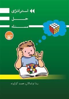 دانلود کتاب استراتژی حل مسئله - جلد دوم