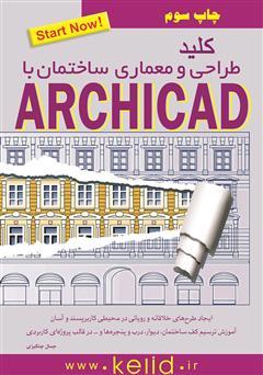 دانلود کتاب کلید طراحی و معماری ساختمان با استفاده از نرم افزار ArchiCAD
