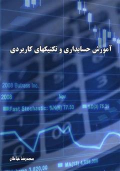 دانلود کتاب آموزش حسابداری و تکنیکهای کاربردی