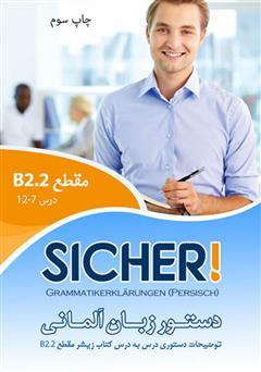 دانلود کتاب دستور زبان آلمانی Sicher B2.2