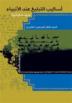 دانلود کتاب اسالیب التبلیغ عند الانبیاء علیهمالسلام دراسه قرآنیه