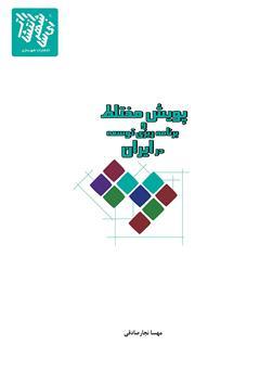 دانلود کتاب پویش مختلط و برنامه ریزی توسعه در ایران