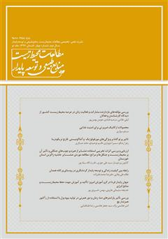 دانلود نشریه علمی - تخصصی مطالعات محیط زیست، منابع طبیعی و توسعه پایدار - شماره 4 (جلد دوم)
