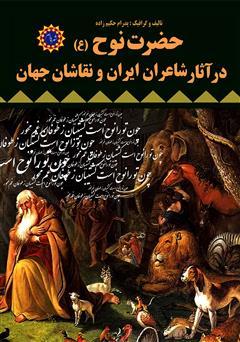 دانلود کتاب حضرت نوح (ع) در آثار شاعران ایران و نقاشان جهان