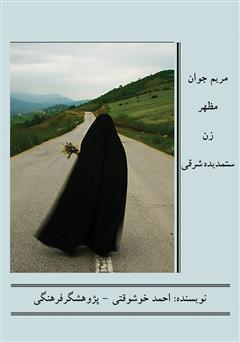 دانلود کتاب مریم جوان مظهر زن ستمدیده شرقی
