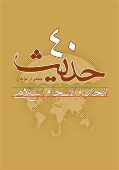 دانلود کتاب چهل حدیث در مورد انسجام اسلامی (انسجام اسلامی از دیدگاه روایات)